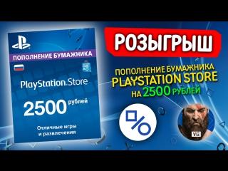 Совместный розыгрыш с группой gotVG кода на пополнение бумажника PlayStation Store (2500 рублей)