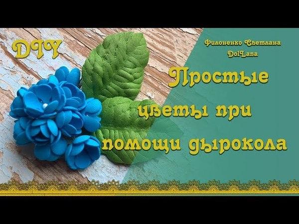 Маленькие цветы из фоамирана с применением дырокола. DIY