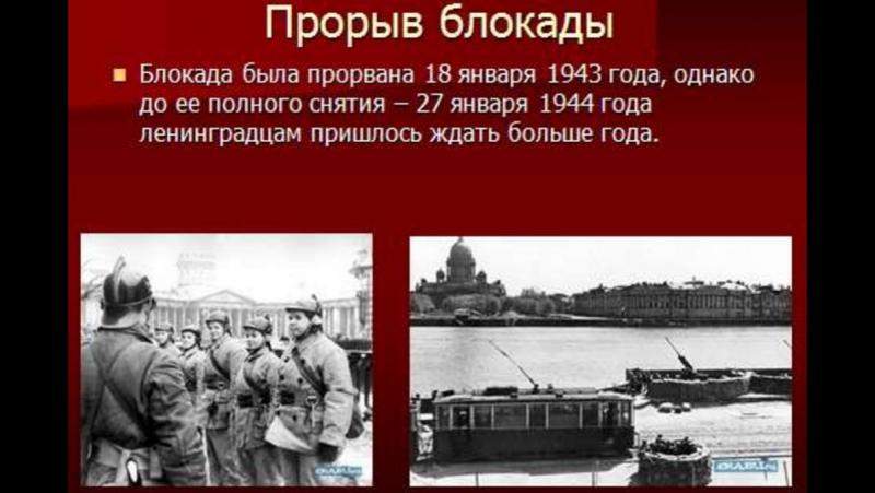 Блокада длилась с 8 сентября 1941 года по 27 января 1944 года (блокадное кольцо было прорвано 18 января 1943 года) — 872 дня