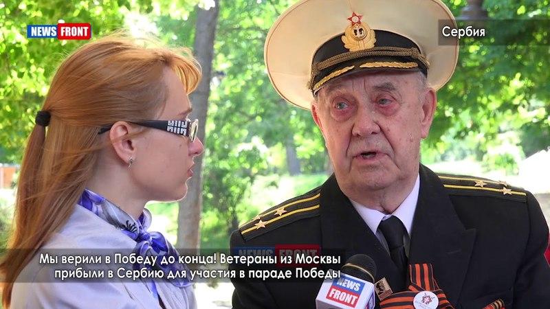 Мы верили в Победу до конца! Ветераны из Москвы прибыли в Сербию для участия в параде Победы