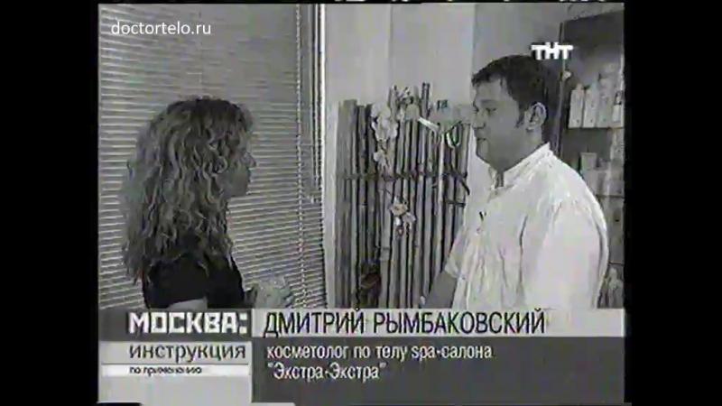 Я в передаче Москва-инструкция по применению ТНТ 2005