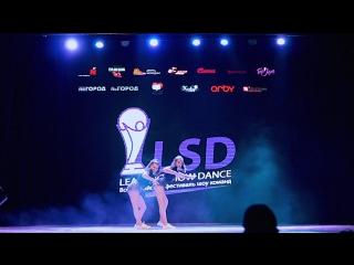 LSD 2017 - Курицына Анастасия и Ларионова Яна LSD Show New Duo (Сыктывкар)