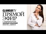 Эндокринолог Наталья Зубарева в прямом эфире журнала Glamour