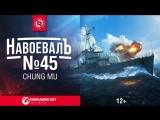 «НавоевалЪ» №45 Chung Mu [World of Warships]
