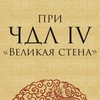 """ПРИ """"ЧДЛ-IV.Великая стена"""" (8-11 августа  2019г)"""