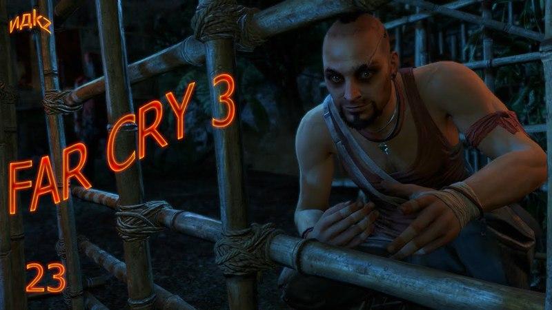 Прохождение Far Cry 3 Часть 23 Аванпост № 10