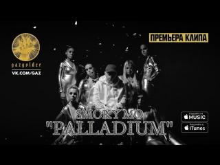 Смоки Мо - Палладий | Свежая Музыка