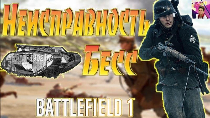 [Battlefield 1] Прохождение Глава 1| Часть 3| Неисправность