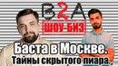 В2А. ШОУ-БИЗ. выпуск 3: Концерт Басты в Москве или тайны скрытого пиара