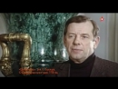 Легенды кино Георгий Жженов 01 02 2018