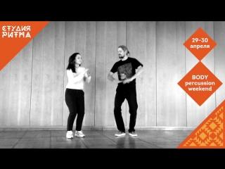 Body Percussion Weekend | Александр Остапенко и Зарина Когай
