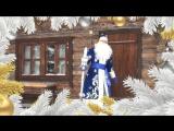 Сказ о том, как Дед Мороз на Русском берегу собирался на открытие зимней столицы