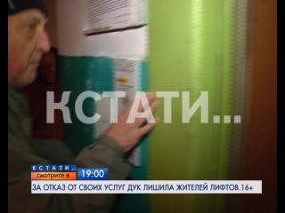 АНОНС: Коммунальные мстители - за отказ от своих услуг домоуправляющая компания лишила целый дом лифтов