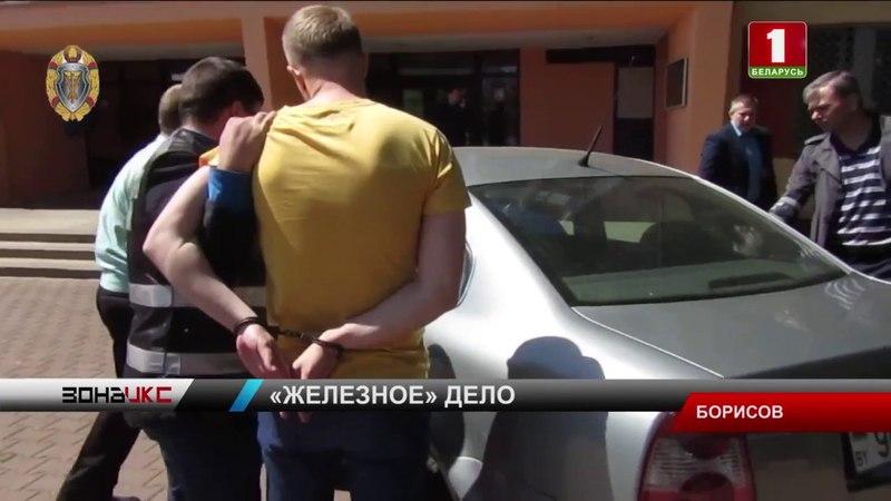 Криминальное трио похищало деньги Борисовского завода Автогидроусилитель. Зона Х