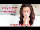 Риниты аллергии О детоксикации печени стрессе o кишечнике Рекомендации