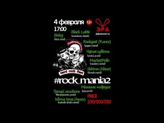 Infernus Novas Приглашение на #Rock_Mania2