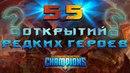 Это невозможно 55 Открытие сундуков Dungeon Hunter Champions