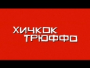 Трейлер «Хичкок/Трюффо» Кент Джонс, 2015