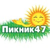 Интернет-магазин ПИКНИК 47