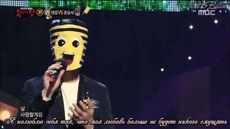 Певец в маске - Юк СонЧже