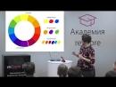 Ася Александрова_ принципы цвета в digital-art