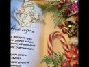 Новогодняя открытка в виде открытой книги