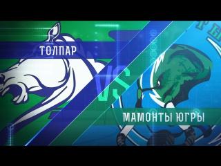LIVE! «Толпар» - «Мамонты Югры» (01.02 – 16:30)