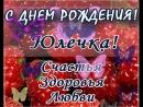 Юлечка ,с Днём рождения !!
