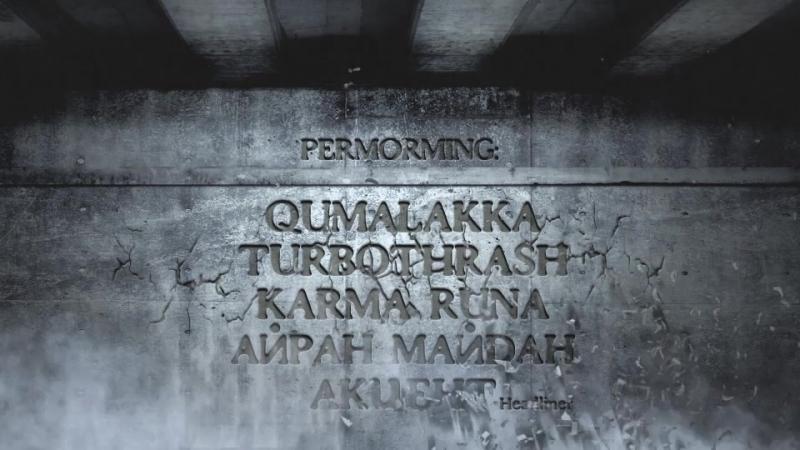 Видеоприглашение 1 на ARMATURA Poktan-ju Metal Meet-Up 17 марта в Жесть!