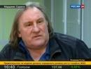 Жерар Депардье (Depardieu). Интервью телеканалу Россия 24