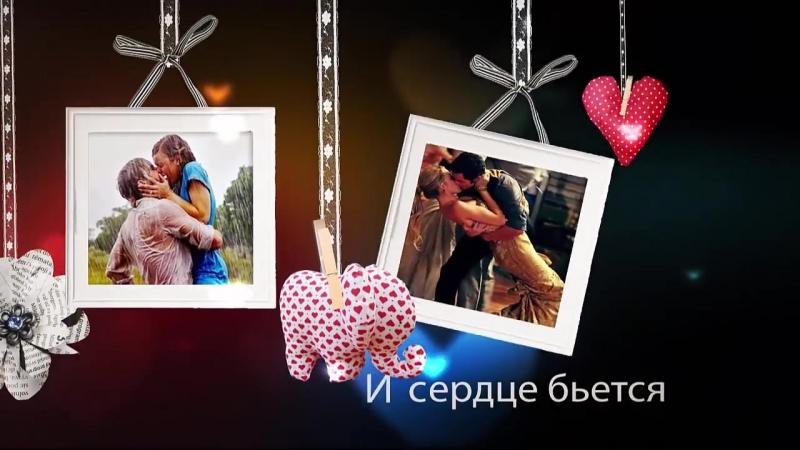 Поздравление к Дню влюбленных Безумно красивая мелодия о любви