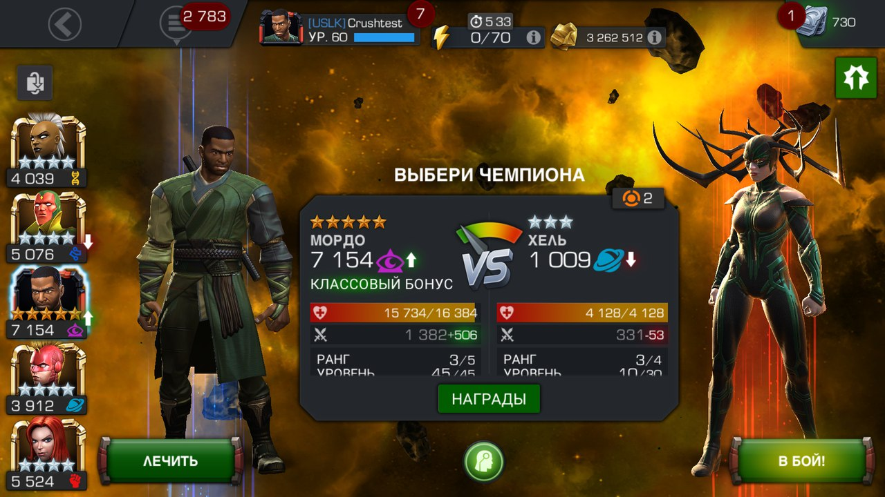 Infinite War with LOC team — Marvel Contest of Champions