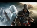 Assassins Creed: Revelations - Official E3 Trailer (трейлер игры Кредо Убийцы: Откровения 2011)