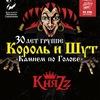 КняZZ: 30 лет Король и Шут | 25 июля в Телеклубе