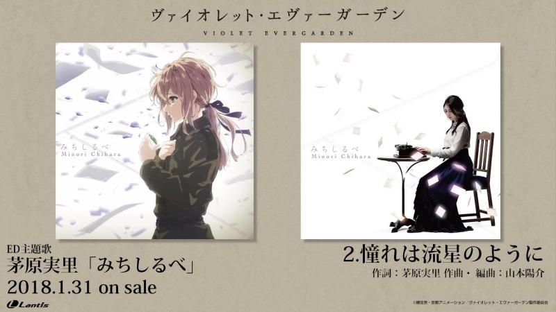 Violet Evergarden ED Single Preview [Minori Chihara - Michishirube]