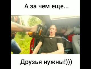 А зачем ещё друзья нужны)))) #car #cars #carporn #cars #carshow #прикол #drive #driver  #vehicles #instagramanet #смех #instacar