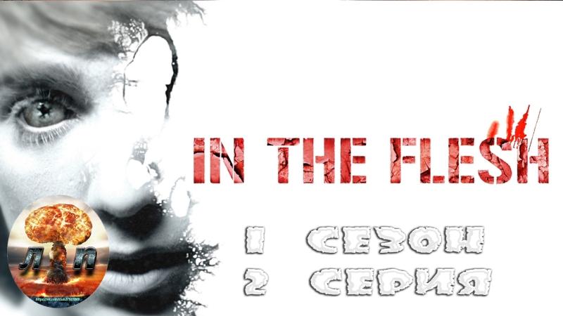 Во плоти / In the Flesh (Сезон 1, Серия 2) 1080HD