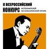 II Всероссийский конкурс имени Иванова-Крамского