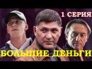 БОЛЬШИЕ ДЕНЬГИ Фальшивомонетчики 2017 1 Серия Россия Драма Криминал