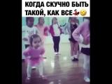 Когда скучно быть такой, как все :)))))