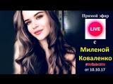 Милена Коваленко в прямом эфире #ПОЁМВСЕТИ,красивый голос,милая девочка поёт кавер,шикарный вокал,талант,онлайн трансляция
