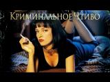 Криминальное чтиво/Pulp Fiction(1994) режиссер Квентин Тарантино триллер, комедия, криминал.Супер фильм!