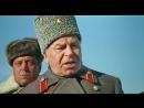 «Аты-баты, шли солдаты (1976) генерал