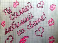Саша я тебя люблю,ты самый лучший!