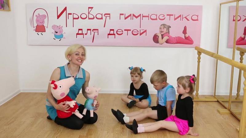 Свинка Пеппа и Джордж на уроке ритмики учатся танцевать. Ритмика для детей 3-5 лет.