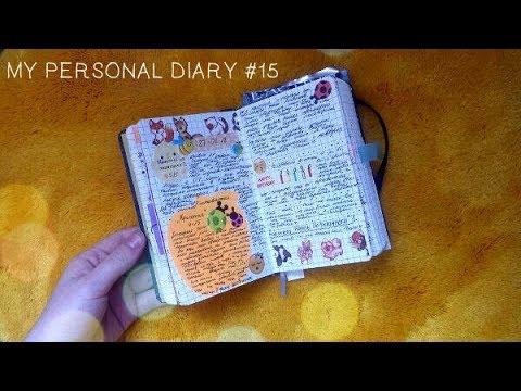 Мой Личный Дневник 15 / Мой ЛД 15 / Обновления Дневника