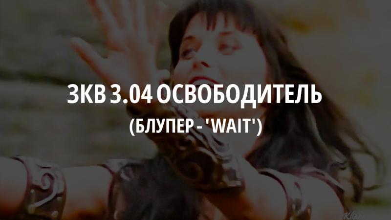 Блупер - 'Wait' - s3e04 Освободитель