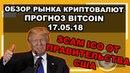 🔥Обзор рынка криптовалют на сегодня новости прогноз Bitcoin BTC/USD 17.05.2018