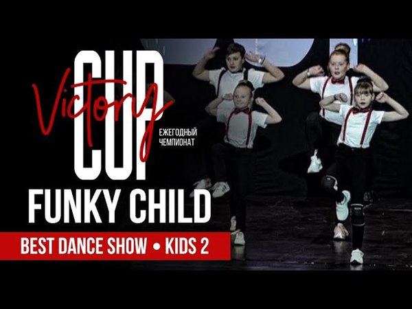 Funky Child | Best Dance Show | VICTORY CUP Dance Championship 2018 | Арена Мытищи