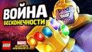 ВОЙНА БЕСКОНЕЧНОСТИ в LEGO Marvel Super Heroes 2! DLC